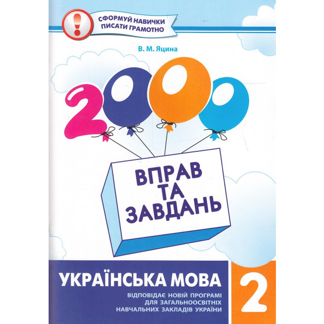 2000 вправ та завдань. Українська мова 2 кл.