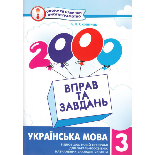 2000 вправ та завдань. Українська мова 3 кл.