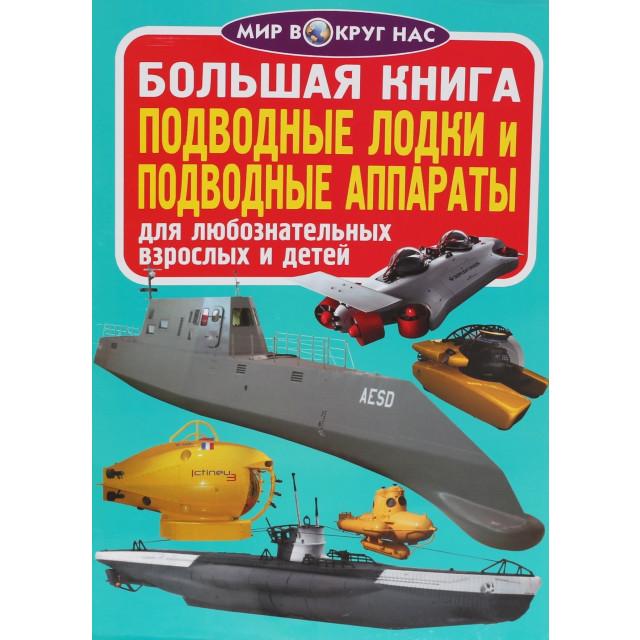 Большая книга. Подводные лодки и подвод. аппараты для любознательных взрослых и детей (больш,м)