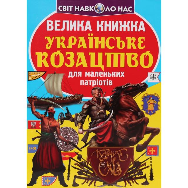Велика книжка. Українське козацтво для маленьких патріотів