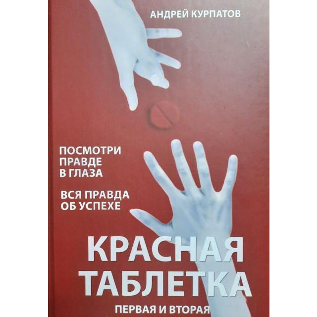 Красная таблетка 1-2. Сборник