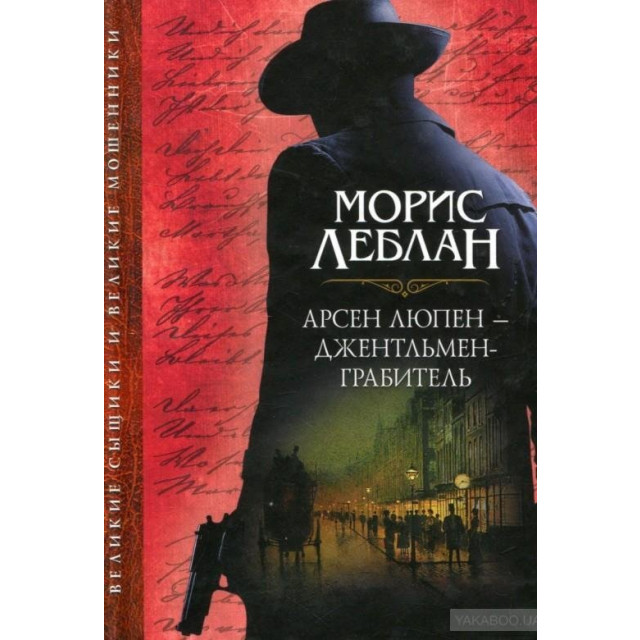 Арсен Люпен - джентльмен-грабитель