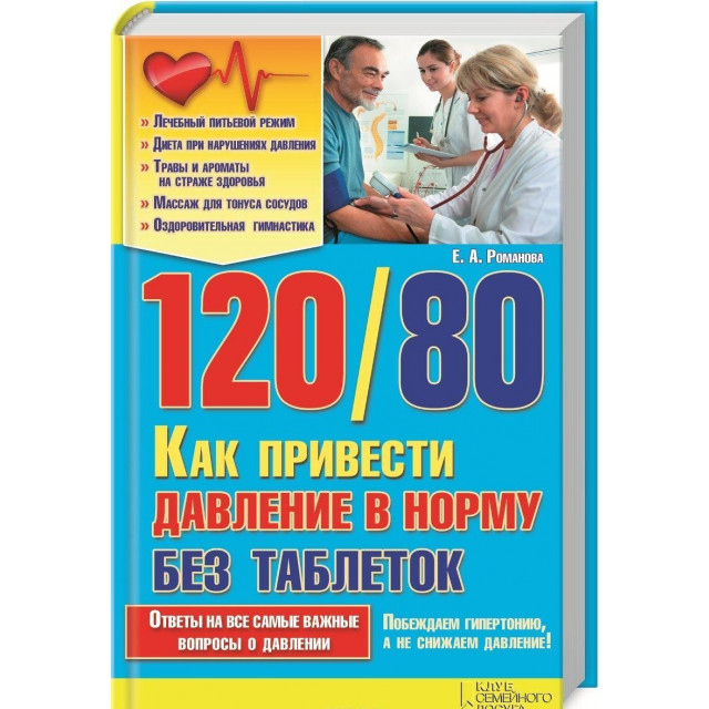 120/80. Как привести давление в норму без таблеток