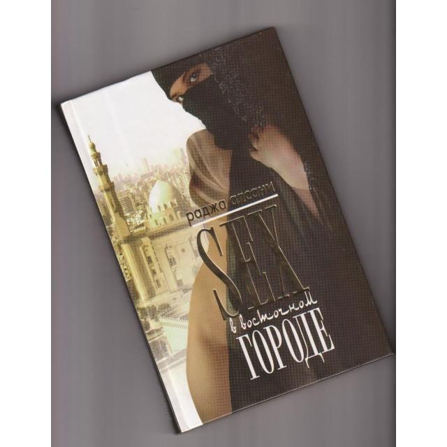 Книга секс в восточном городе