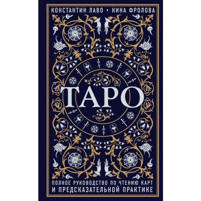 Таро. Полное руководство по чтению карт и предсказательной практике (м)
