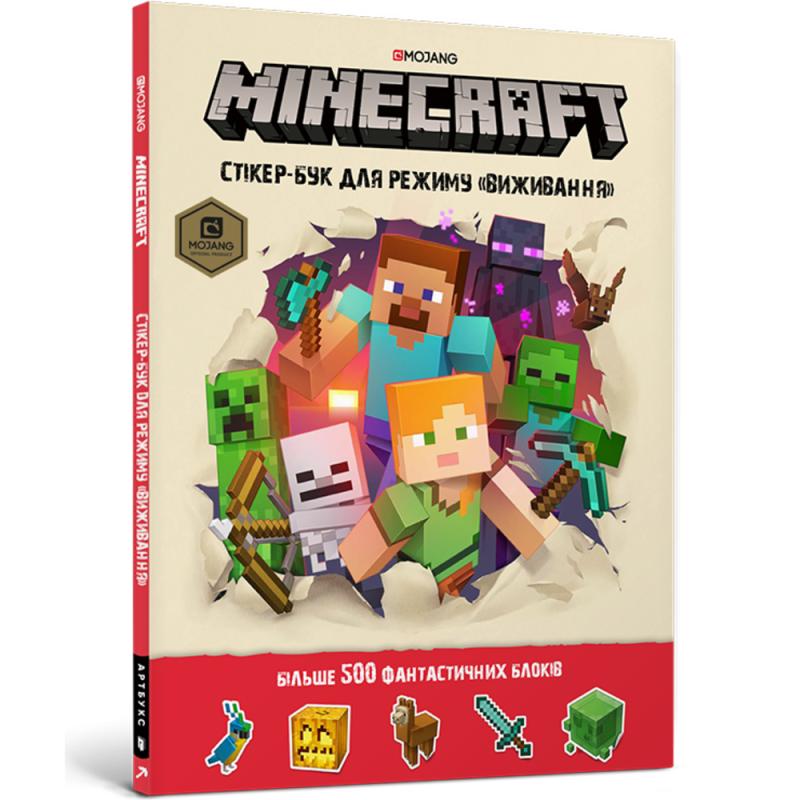 Купить книгу Minecraft. Стікер-бук для режиму Виживання ...