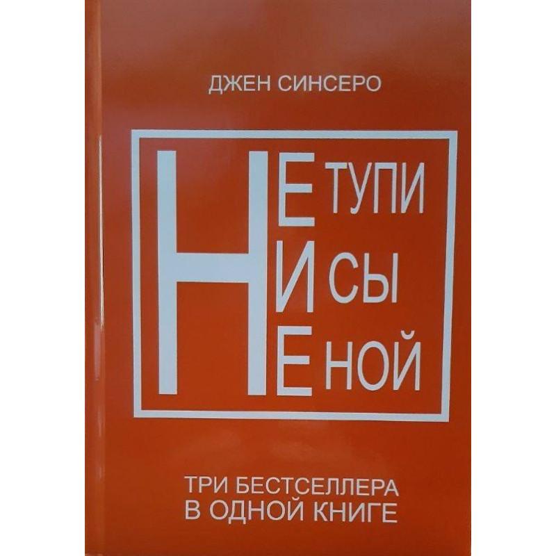 """Купить книгу Не тупи. Ни сы. Не ной (3 в 1) Синсеро Д. 2000001053393 в магазине """"КнигоСклад"""""""