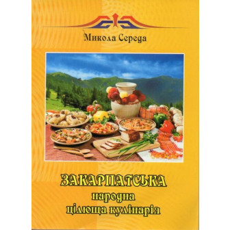 Закарпатська народна цілюща кулінарія  (м)