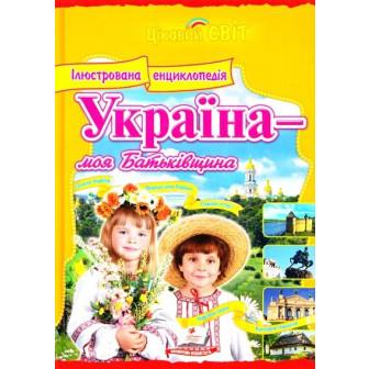 Україна-моя Батьківщина. Ілюстрована енциклопедія