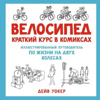 Велосипед. Краткий курс в комиксах. Иллюстрированный путеводитель по жизни на двух колесах (м)