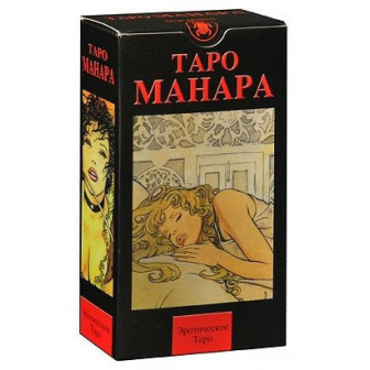 Карты Таро Манара (Эротическое таро) (78 карт) (ил.Мило Манары)