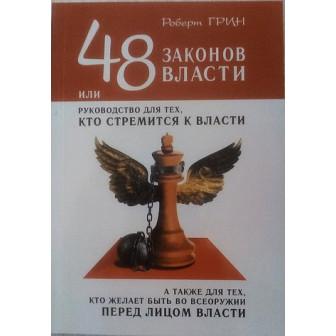 48 законов власти. Краткая история