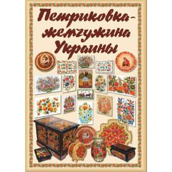 Петриковка-жемчужина Украины