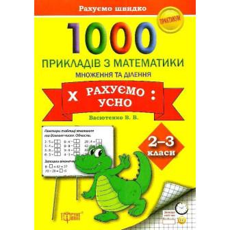 1000 прикладів з математики. Множення та ділення 2-3 класи (А4,м)(укр)