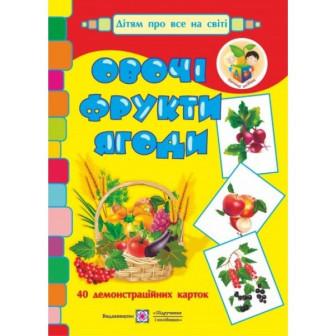 Овочі, фрукти, ягоди. Демонстраційні картки (40 шт) (А4,м)