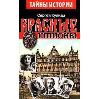 Красные шпионы. Книга первая