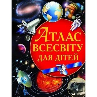 Атлас Всесвіту для дітей