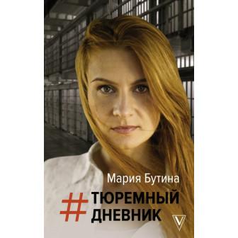 Тюремный дневник (м)