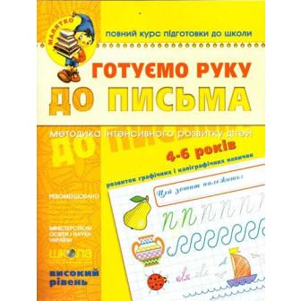 Школа. Готуємо руку до письма. Вис. рівень (4-6 р) (укр,м) (25шт/уп)