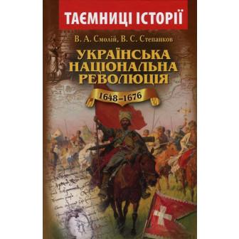 Українська національна революція 1648