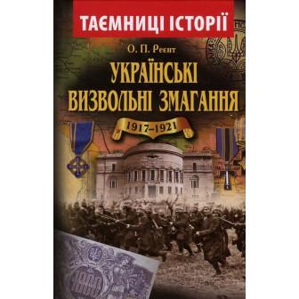 Українські визвольні змагання 1917