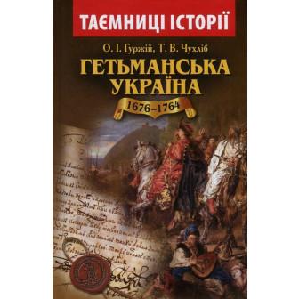 Гетьманська Україна 1676