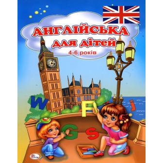 Англійська для дітей 4-6 років
