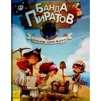 Банда пиратов. Сокровища пирата Моргана