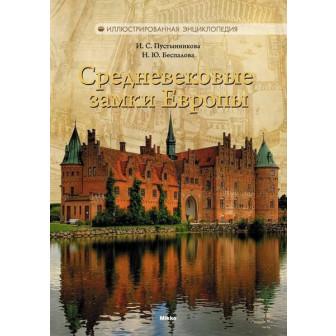 Средневековые замки Европы (А4,русс)