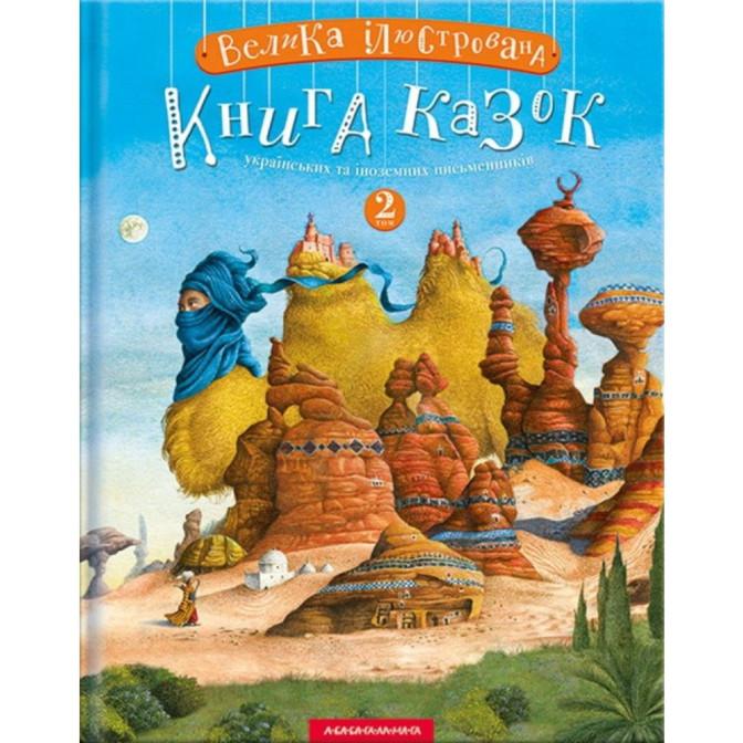 Велика ілюстрована книга казок українських та іноземних письменників. Том 2